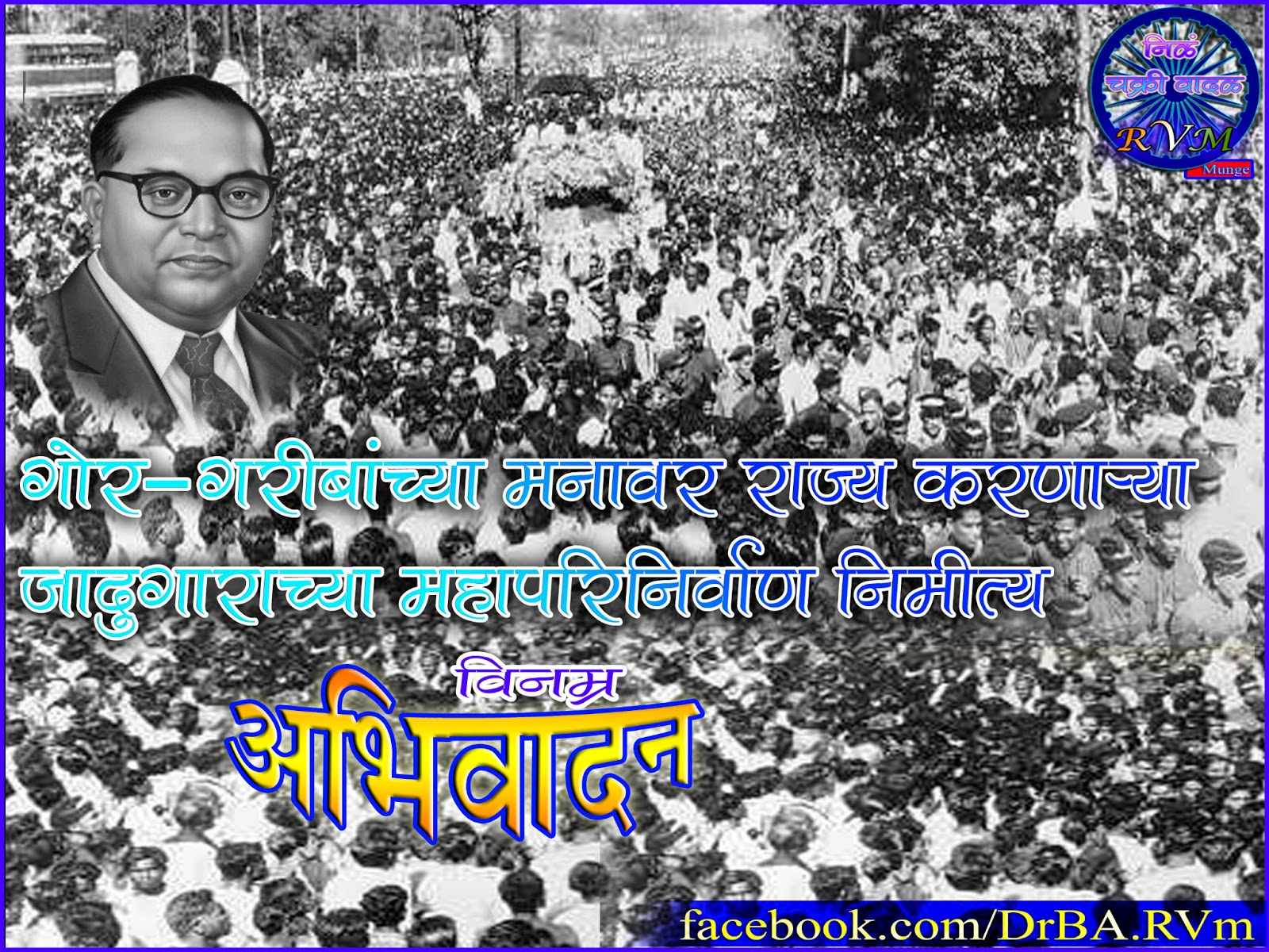 Dr Ambedkar Images Wallpapers Hd Dr Babasaheb Ambedkar Bhimrao Ramji Ambedkar