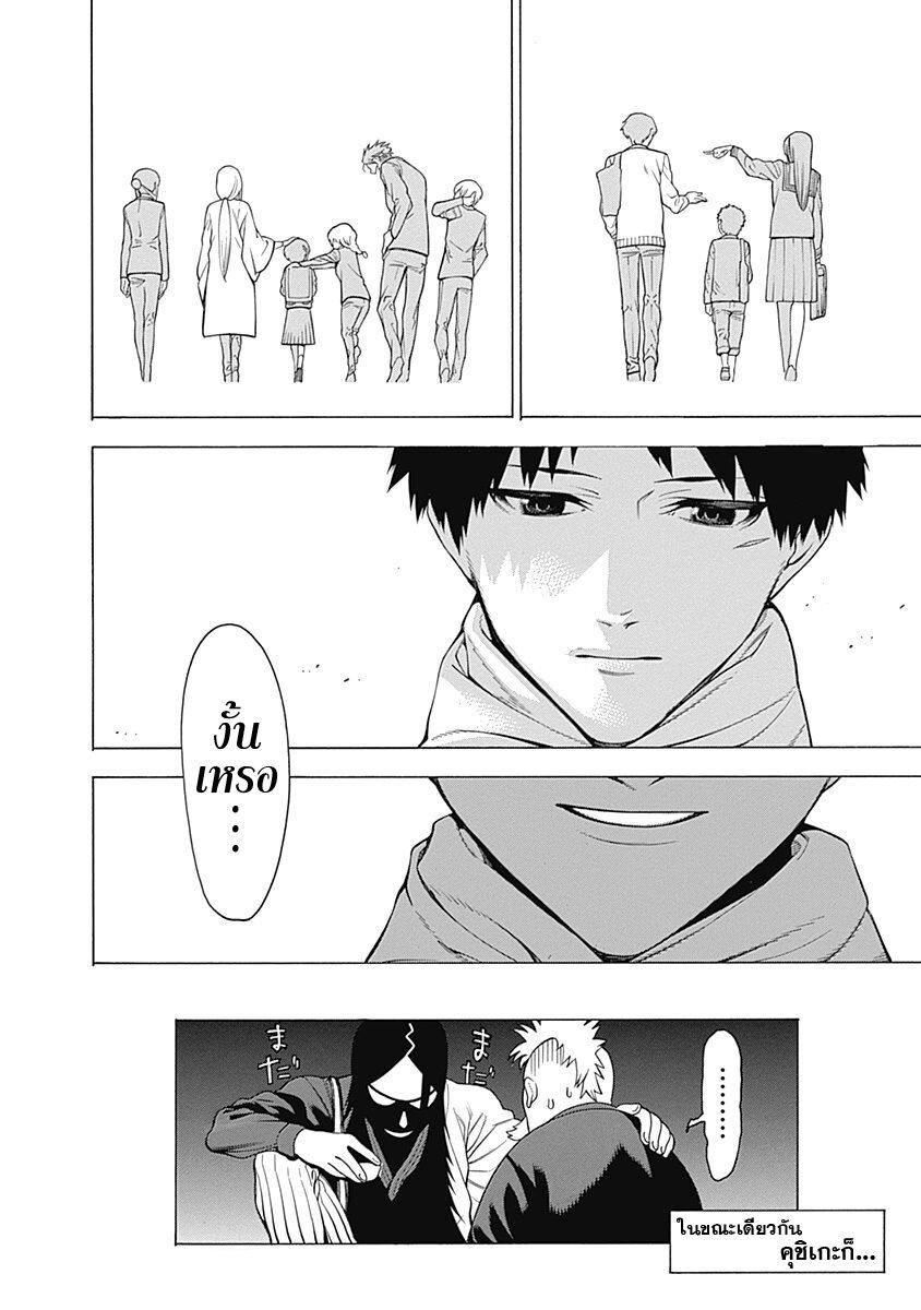 อ่านการ์ตูน Mononogatari ตอนที่ 11 หน้าที่ 24