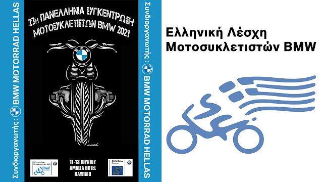 23η Πανελλήνια συγκέντρωση μοτοσυκλετιστών BMW στο Ναύπλιο