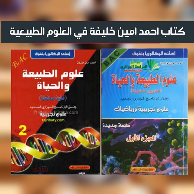 كتب أمين الخولي pdf