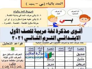 مذكرة عربي أولى ابتدائي الترم الثاني 2020/2021 أجمل مذكرة تأسيس