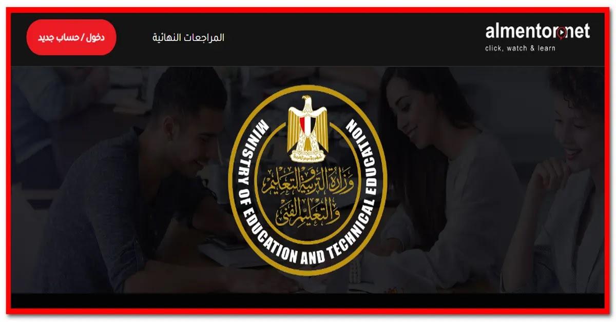الرابط الرسمي لمنصة المراجعات النهائية لكل مواد الثانوية العامة 2020