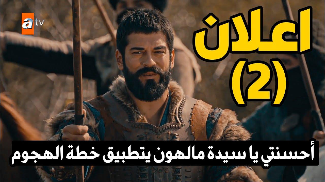 مسلسل المؤسس عثمان الحلقة 55 اعلان 2 جميع تسريبات الحلقة والسيناريو المسرب