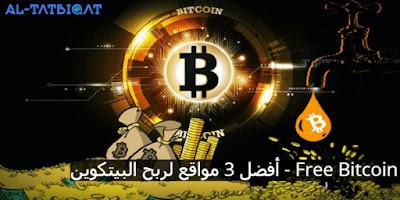 أفضل 3 مواقع لربح البيتكوين - Free Bitcoin