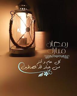 رمضان كريم مبارك عليكم هذا الشهر الكريم