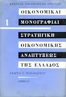 Στρατηγική Οικονομικής Αναπτύξεως Της Ελλάδος