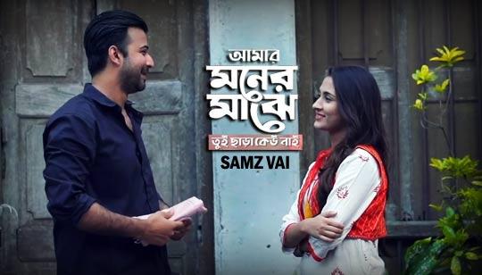 Amar Moner Majhe Tui Chara Keu Nai (আমার মনের মাঝে) Lyrics By Samz Vai