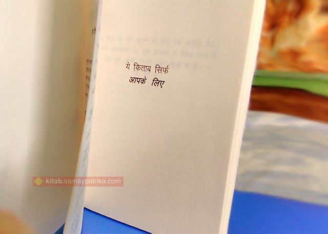 har-kisi-ki-hoti-kahani-savi-sharma