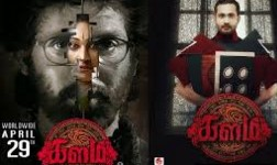 Watch Kalam (2016) DVDScr Tamil Full Movie Watch Online Free Download