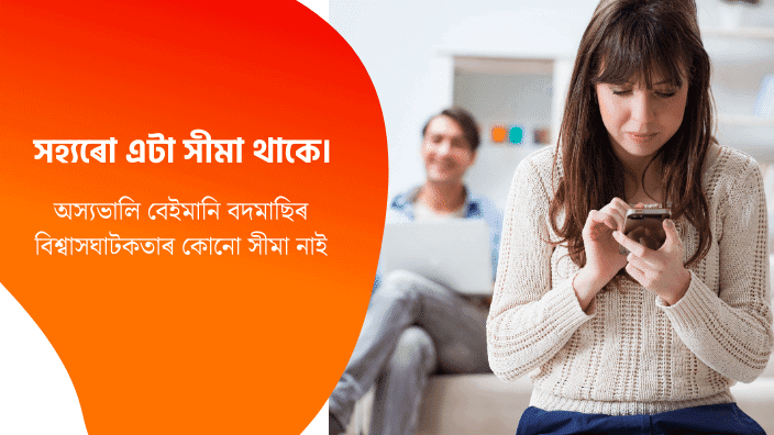 Some Tips For Assamese Couple| Assamese Gf Bf Should Read This Before Break Up