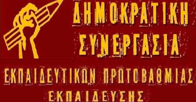 Δημοκρατική Συνεργασία Εκπαιδευτικών: Η Πρωτοβάθμια εκπαίδευση δεν μπορεί να απουσιάζει από το Σχέδιο Ανάκαμψης «Ελλάδα 2.0»