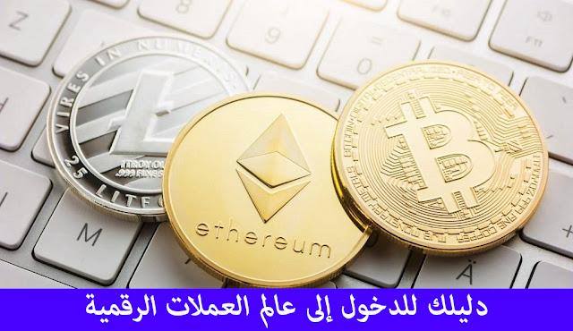 دليلك للدخول إلى عالم العملات الرقمية