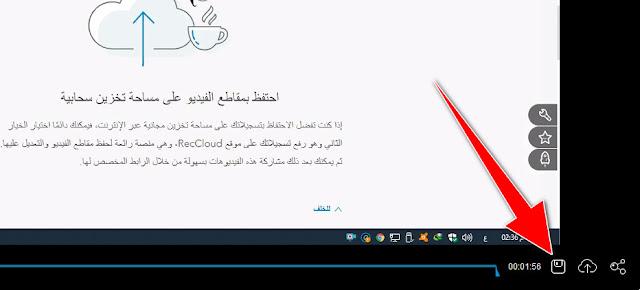 شرح اداة Apowersoft لتصوير الشاشة فيديو