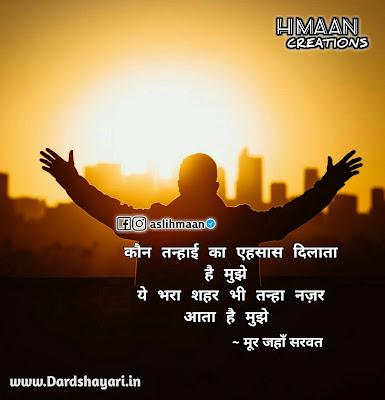 Dard shayari, sad shayari SMS Hindi, sad hindi quotes images, p positive quotes, good thoughts shayari