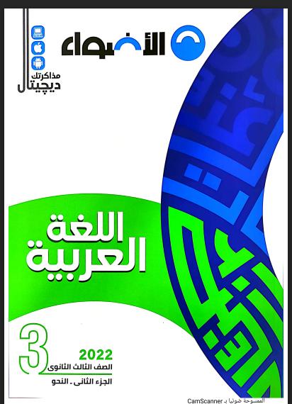 تحميل كتاب الأضواء فى اللغة العربية pdf للصف الثالث الثانوى 2022 (الجزء الثانى :النحو)