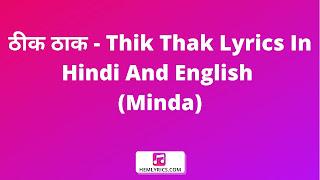 ठीक ठाक - Thik Thak Lyrics In Hindi And English (Minda)