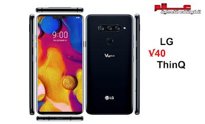 إل جي LG V40 ThinQ