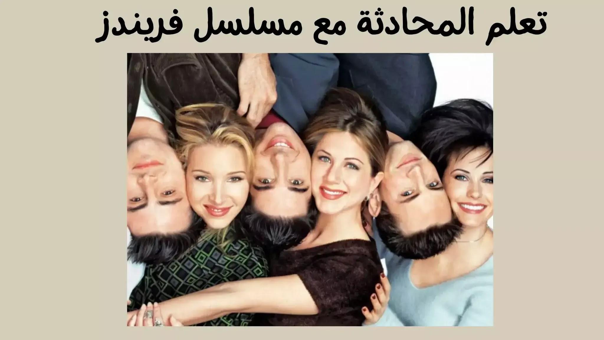 عبارات لتعلم الانجليزية من مسلسل فريندز Friends