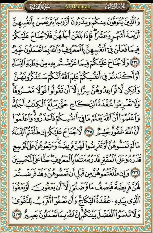 video surah al baqarah
