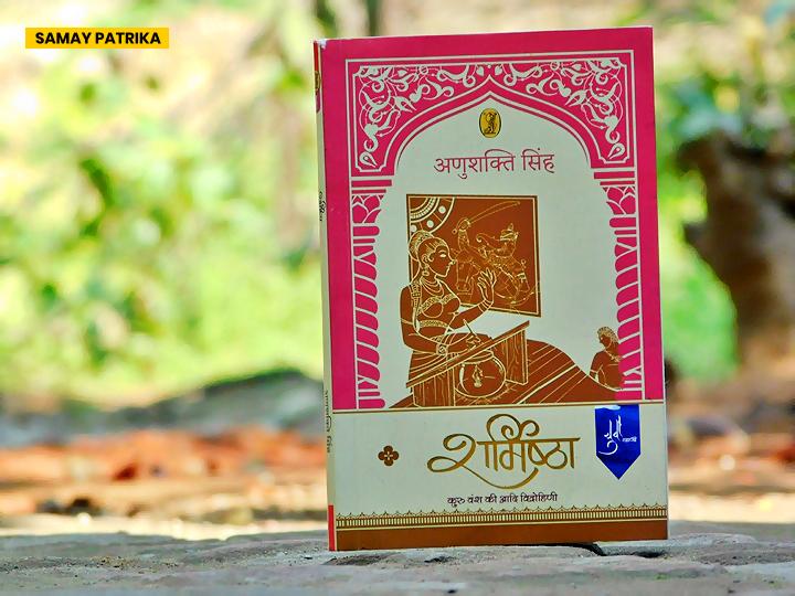 shamrmishta-anushakti-singh-book
