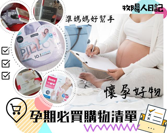 【牧陽人日記】懷孕好物 孕期必買 │準媽媽好幫手 懷孕必買購物清單 #媽媽唔易做