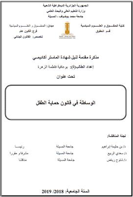 مذكرة ماستر: الوساطة في قانون حماية الطفل PDF