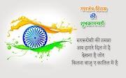 Happy Republic Day / 26 january ,status hindi 2020 || गणतंत्र दिवस की बधाई ,शुभकामनाए ,शायरियां, हिंदी 2020