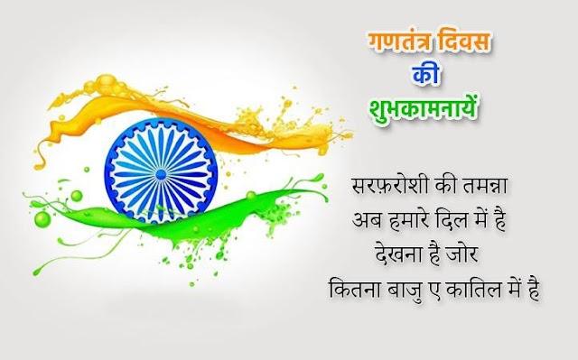 Happy Republic Day / 26 january ,status hindi 2020    गणतंत्र दिवस की बधाई ,शुभकामनाए ,शायरियां, हिंदी 2020