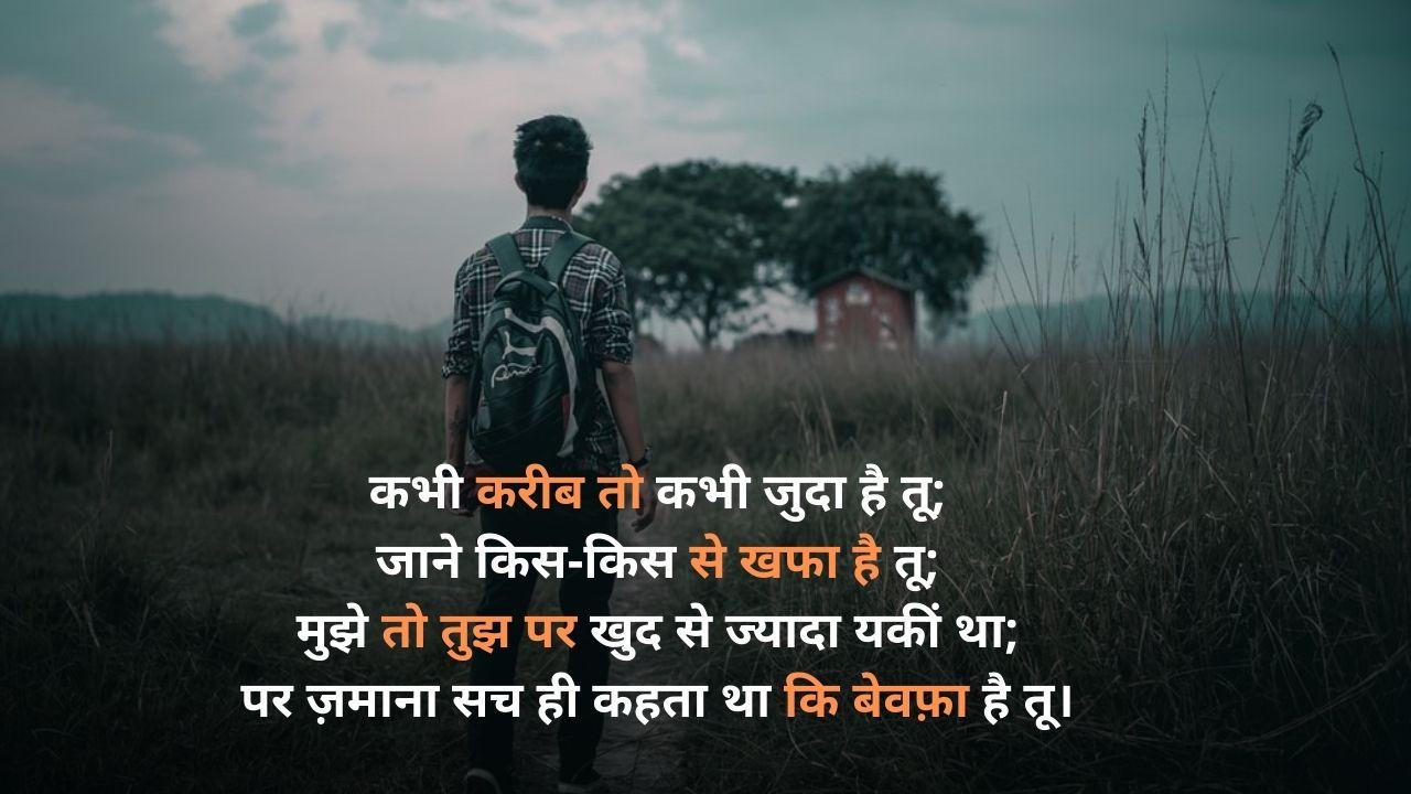 बेवफा शायरी हिंदी में | Best Bewafa Shayari in hindi
