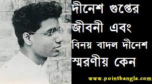 Binoy Badal Dinesh history in bengali