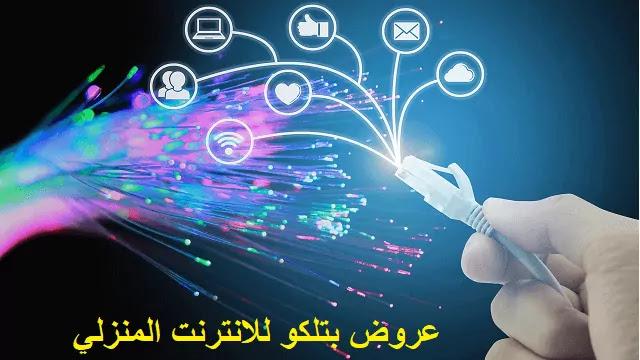 عروض بتلكو للانترنت المنزلي 2021