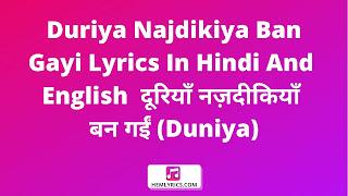 Duriya Najdikiya Ban Gayi Lyrics In Hindi And English - दूरियाँ नज़दीकियाँ बन गईं