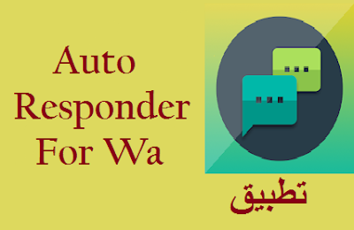 Auto Responder For Waتطبيق
