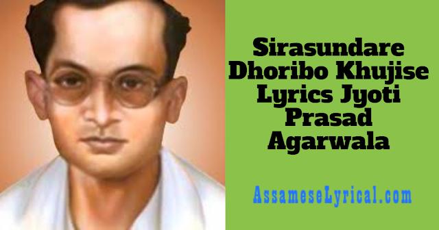 Sirasundare Dhoribo Khujise Lyrics