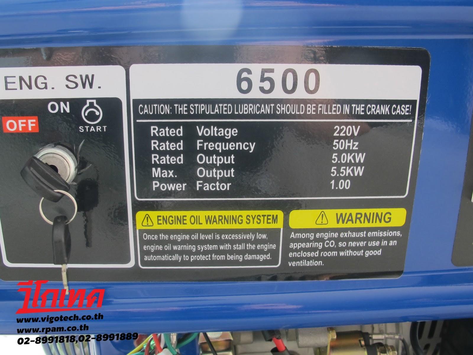 ราคาเครื่องปั่นไฟขนาดใหญ่ 5,000 วัตต์ เบนซิน 4 จังหวะ