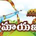 రామాయణం - Ramayanam