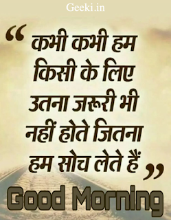 Good Morning in Hindi Download