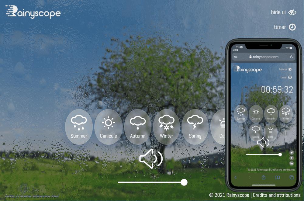 Rainyscope 雨聲模擬器,網頁聆聽四季下雨聲音