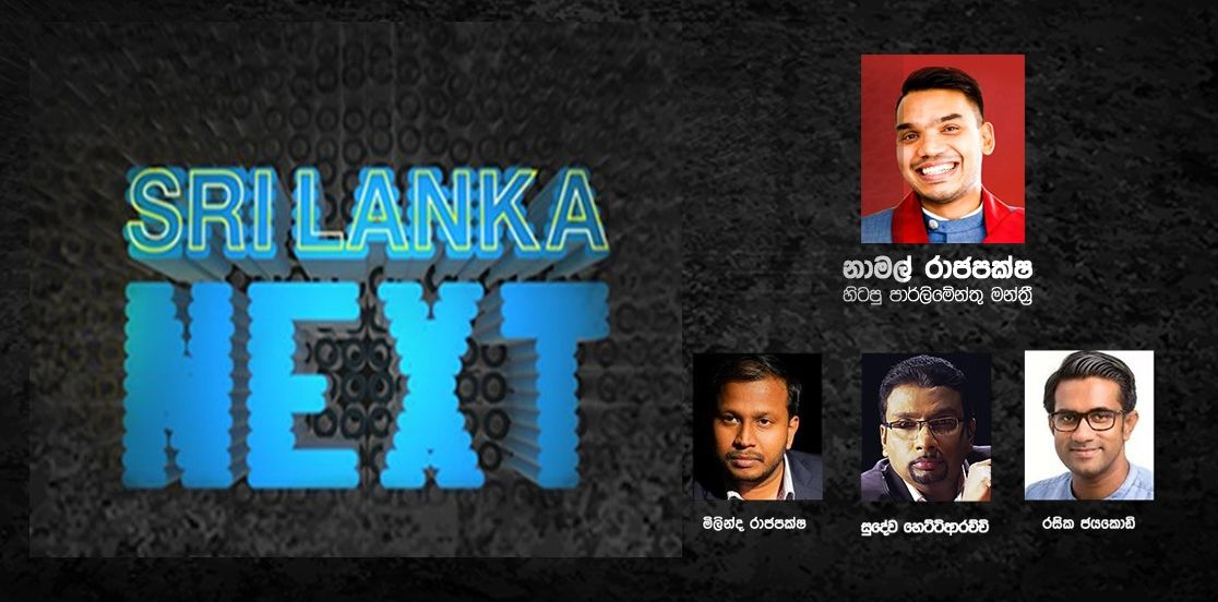 SRI LANKA NEXT -2020-07-15