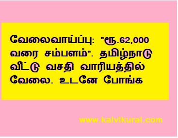 """வேலைவாய்ப்பு: """"ரூ.62,000 வரை சம்பளம்"""". தமிழ்நாடு வீட்டு வசதி வாரியத்தில் வேலை. உடனே போங்க..!!"""