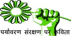 पर्यावरण संरक्षण पर कविता इन हिंदी। Poem on Environment Pollution in Hindi
