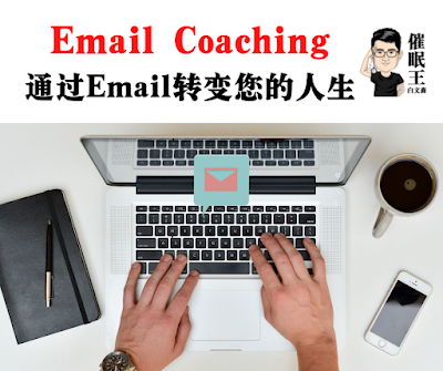 Email Coaching