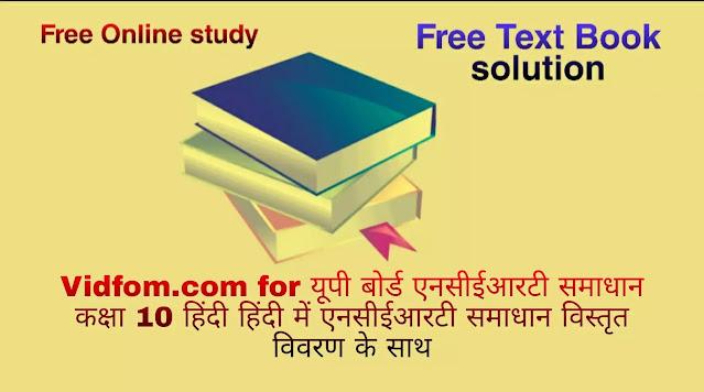 यूपी बोर्ड एनसीईआरटी समाधान कक्षा 10 हिंदी हिंदी में एनसीईआरटी समाधान