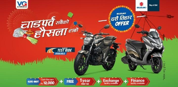 VG Suzuki Nepal Dashain Tihar Offer 2077