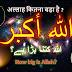 Allah Kitna Bada Hai ? | Allah Ho Akbar | अल्लाह कितना बड़ा है ? | Islamic Video | Islamic Wonders