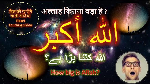 Allah Kitna Bada Hai ?   Allah Ho Akbar   अल्लाह कितना बड़ा है ?   Islamic Video   Islamic Wonders