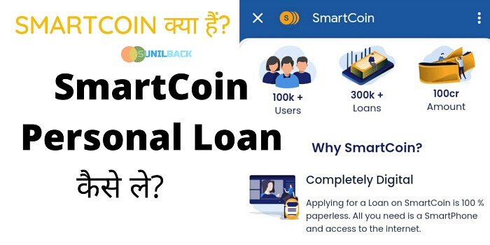 SmartCoin क्या हैं?   Instant SmartCoin Personal Loan कैसे ले?