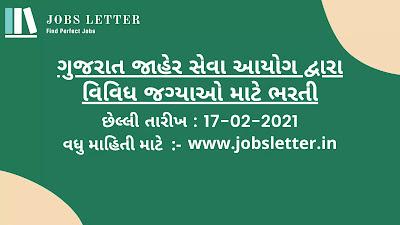 GPSC OJAS , Gujarat Jobs , GPSC gujarat jobs , Gujarat service , Gpsc jobs apply , gpsc jobs 2021 , gpsc jobs link , gpsc engineering jobs, gpsc jobs