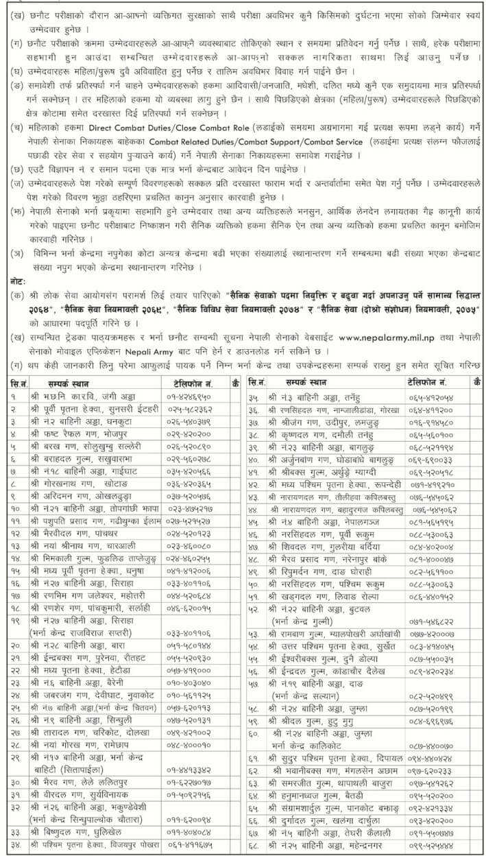 Nepal Army Vacancy for Various Positions 3