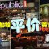 【新加坡】物价太高让你裹足不前?别担心,这里有当地人都爱的平价美食天堂哦!